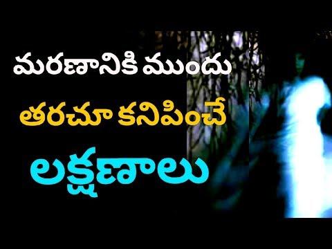 Maranaaniki Mundu Tarachu Kanipinche Lakshanaalu | What Happens Before Death | Rambabu KG