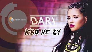 Дара – К'во не чу