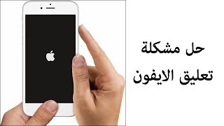 986- شرح طريقة فك تعليق الايفون او اعاده تشغيل الايفون