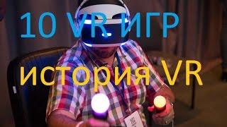 История виртуальной реальности. Тоp 10 игр vr. Ожидаемые игры виртуальной реальности. PS4k. PSneo