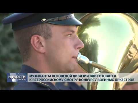 Новости Псков 23.07.2019 / Музыканты дивизии готовятся к конкурсу военных оркестров