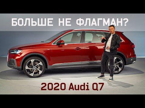Audi  Q7 Кроссовер класса J - тест-драйв 3