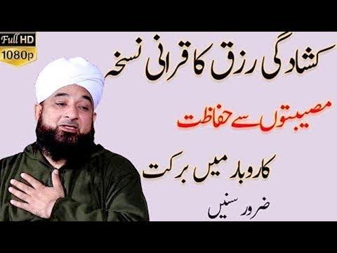 Rizk Main Barkat Ka Piyara Tareka | Maulana Saqib Raza Mustafai 28 February 2019 | Islamic Central