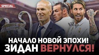 Начало новой эпохи: Зидан вернулся в Реал Мадрид!