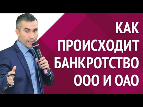 Как происходит банкротство ООО и ОАО [Академия торгов по банкротству]