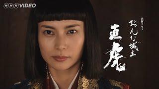 大河ドラマ「おんな城主直虎」完全版第壱集ブルーレイ&DVD8月18日金発売PR動画