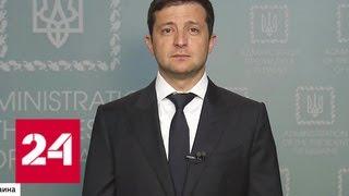 Разговоры с Путиным и чиновниками: Зеленскому все сложнее сдерживаться - Россия 24