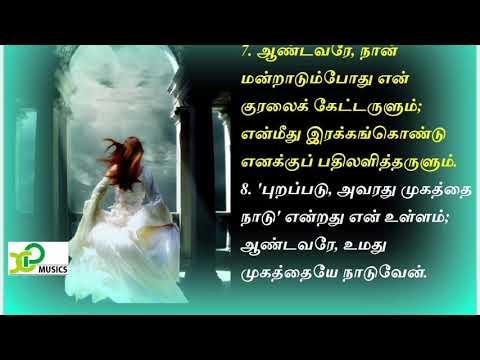 Download Devotion Psalm 27 Video 3GP Mp4 FLV HD Mp3 Download