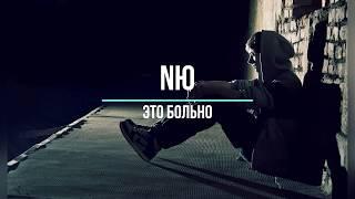 NЮ   ЭТО БОЛЬНО (Текст песни)