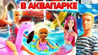 Барби, Кен и Штеффи в аквапарке все серии! Видео для девочек