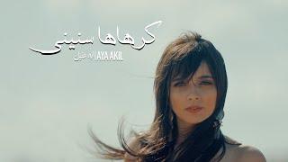 مازيكا Aya akil - Karhaha Sneny / كرهاها سنينى تحميل MP3