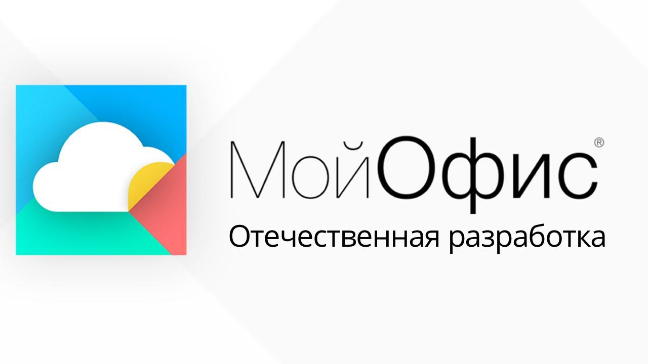 «МойОфис» — облачная работа с документами стала еще проще