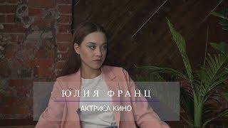 Интервью. Юлия Франц: первая роль, «Гоголь.Начало», журнал «Maxim