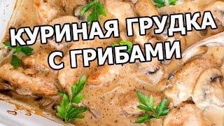 Куриная грудка с грибами. Вкусное блюдо из курицы!