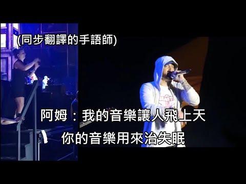 阿姆嘴速全開表演Rap God,一旁翻譯的手語師完美跟上阿姆快嘴