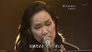 Koibito Yo-Người yêu dấu ơi
