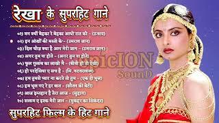 रेखा | रेखा के सुपरहिट गाने | Rekha Evergreen Songs | Hit Of Rekha | Bollywood Hit Songs | jukebox