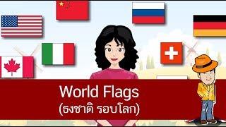 สื่อการเรียนการสอน World Flags (ธงชาติ รอบโลก)ป.4ภาษาอังกฤษ