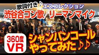 【VR】渋谷合コン歌(リーマンマイク)でシャンパンコールやってみた!岡山ホストクラブ