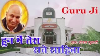 Hun Main Tere Sache Sahiba  Guruji Latest Bhajan