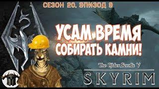 УСАМ ВРЕМЯ СОБИРАТЬ КАМНИ! [#skyrim season 20 episode 9]