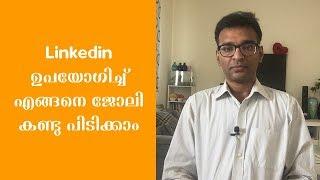 Linkedin job search function malayalam tutorial |  linkedin ഉപയോഗിച്ചു എങ്ങനെ ജോലി കണ്ടു പിടിക്കാം