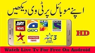 pak india live tv channels apk - मुफ्त ऑनलाइन