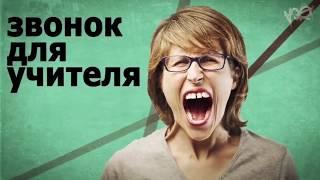 ПРАВА РЕБЁНКА В ШКОЛЕ — ЗВЕРИ STORIES