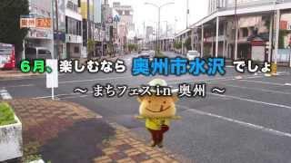 おうしゅう旅浪漫#07〜まちフェスin奥州〜2014/6/5放送分