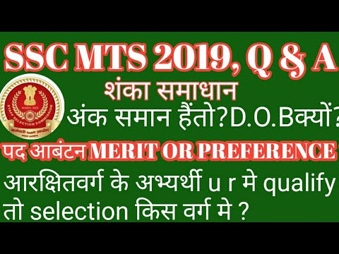 SSC MTS 2019 FINAL CUT OFF EXPECTED/SSC MTS 2019 SAFE MARKS , MODE OF SELECTION , QUESTION & ANSWER