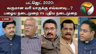 பட்ஜெட் 2020: வருமான வரி யாருக்கு எவ்வளவு...? பழைய நடைமுறை Vs புதிய நடைமுறை | Budget 2020