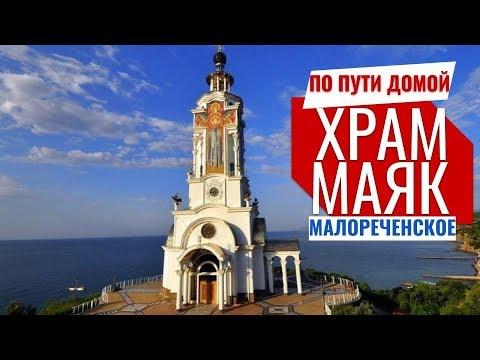 Крым #10 🌅Солнечногорский пляж ☦ Храм - маяк в Малореченском 🕯 Родовое захоронение Юнге