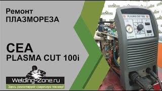 Ремонт CEA Plasma cut 100i | Зона-Сварки.РФ