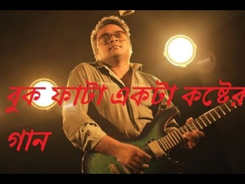 Download Fa Sumon M P 3 Song Video 3GP Mp4 FLV HD Mp3 Download