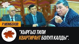 Р.Момбеков: