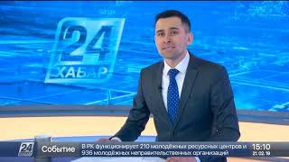21 ақпан 2019 жыл - 15.00 жаңалықтар топтамасы