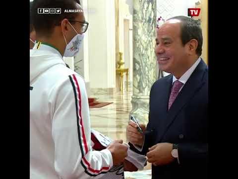 ماذا قال الرئيس السيسي لأبطال مصر في أولمبياد طوكيو؟
