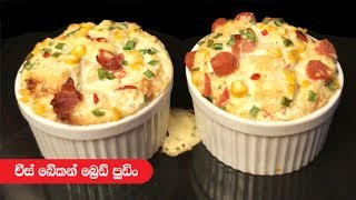 Cheese And Bacon Bread Pudding - Episode 172