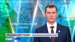 С Днём края жителей региона поздравил врио губернатора Михаил Дегтярёв