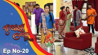Kunwari Bohu | Full Ep 20 | 30th Oct 2018 | Odia Serial – TarangTV