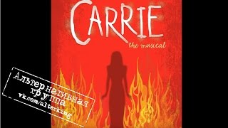 "15) ""Лучше останься здесь""/""Stay Here Instead"" (Carrie The Musical)(Перевод песни)"