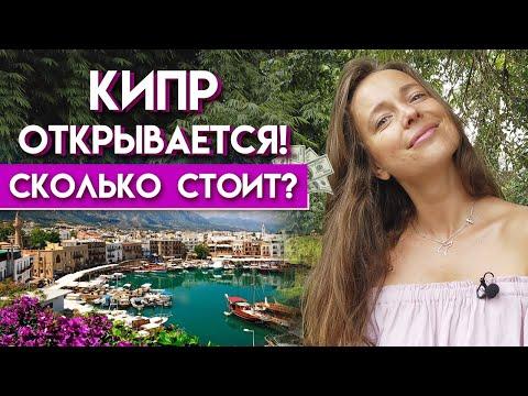 Открытие границ с Кипром в 2021 - это не шутка! / Что нужно, чтобы поехать на Кипр?