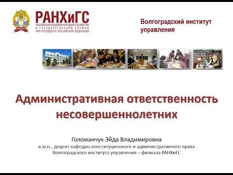 Лекция Эйды Голоманчук «Административная ответственность несовершеннолетних»
