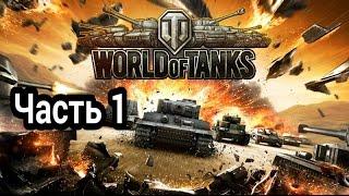 прохождение world of tanks #1 (8 врагов первый бой)