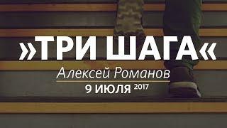 Церковь «Слово жизни» Москва. Воскресное богослужение, Алексей Романов 09.07.17