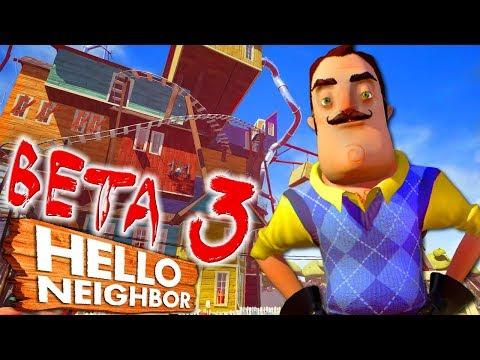 ЛУЧШАЯ БЕТА ПРИВЕТ СОСЕД! БЕТА 3 ► Hello Neighbor Beta 3 |1|