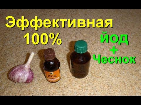 Чудотворная настойка волшебный Йод и Чеснок полезна на 100%. Сила йода с чесноком