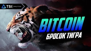 BITCOIN: бросок тигра! Прогноз на Tron(TRX) и Ripple(XRP)