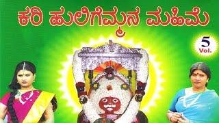 Sri Yellammana Mahima - Part - 2 - Kannada -  Devotional - Bhakthi