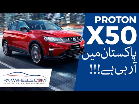 Proton X70 Kay Baad X50 Bhi Pakistan Me Aa Rahi Hai | PakWheels